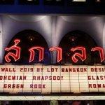 โรงภาพยนตร์ สกาล่า ปิดกิจการหลังจากดำเนินกิจการมานานกว่า 40 ปี